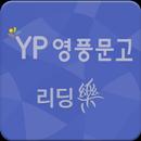 영풍문고  중학교필독서 YA세계문학- 60권 APK
