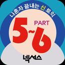 넥서스 - 나혼자 끝내는 신(新)토익 문제풀이  RC5/6 TEST APK