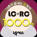 넥서스 - 나혼자 끝내는 신(新)토익 LC+RC 1000제 APK