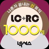 넥서스 - 나혼자 끝내는 신(新)토익 LC+RC 1000제 ikona