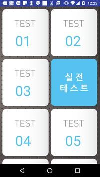 넥서스 - 나혼자 끝내는 신(新)토익 LC+RC 1000제 screenshot 1