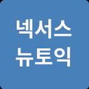 넥서스 2016형뉴토익 문제풀이 APK