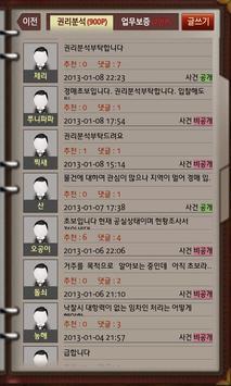부동산경매다이어리 screenshot 5