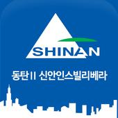 동탄2신도시 신안인스빌 아파트 icon