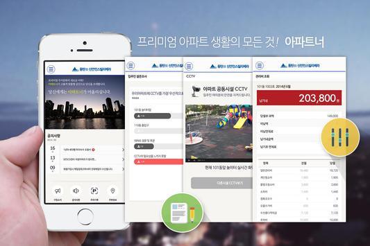 동탄2신도시 신안인스빌 아파트 poster