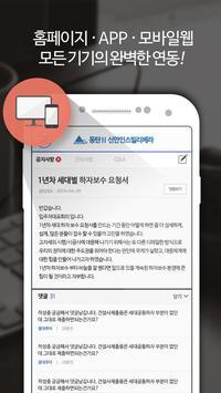 동탄2신도시 신안인스빌 아파트 apk screenshot