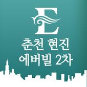 춘천 현진에버빌2차 icon