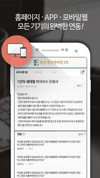춘천 현진에버빌2차 apk screenshot