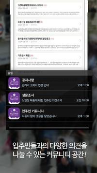 칠곡 효성 해링턴 플레이스 2단지 apk screenshot