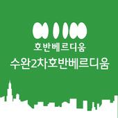 수완2차 호반베르디움 아파트 icon