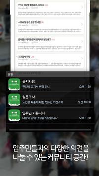 수완2차 호반베르디움 아파트 apk screenshot