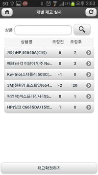 Mobile 심포니 (모바일 POS) apk screenshot