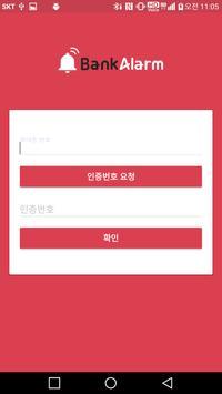 뱅크알람 - PG 수수료 없는 거래 apk screenshot