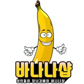 바나나샵 성인용품몰 icon