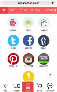바나나샵 성인용품몰 apk screenshot