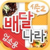 배달나라(업소용) icon