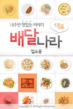 배달나라(업소용) poster