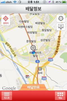 배달나라(업소용) screenshot 3
