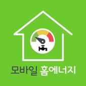 모바일홈에너지 icon