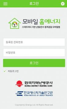 모바일홈에너지 screenshot 1