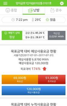 모바일홈에너지 screenshot 3