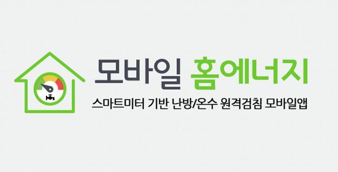 모바일홈에너지 screenshot 5