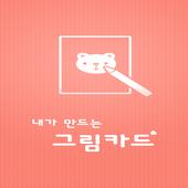 내가 만드는 그림 카드 /낱말카드/단어카드(유아,영어) icon