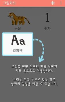 내가 만드는 그림 카드 /낱말카드/단어카드(유아,영어) apk screenshot
