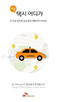택시 어디가 poster
