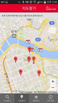 택시 어디가 screenshot 3