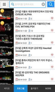 두칠TV screenshot 1