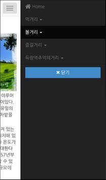 보성여행 apk screenshot
