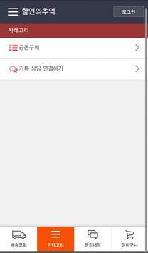 할인의 추억 apk screenshot
