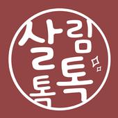살림톡톡 icon