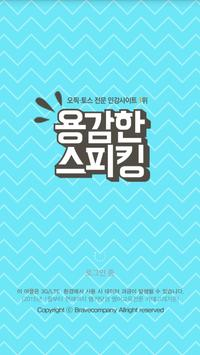 용감한스피킹 수강앱 poster