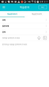 용감한스피킹 수강앱 screenshot 17
