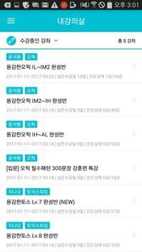 용감한스피킹 수강앱 screenshot 14