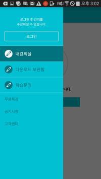 용감한스피킹 수강앱 screenshot 1