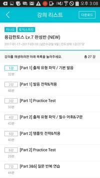 용감한스피킹 수강앱 screenshot 3