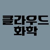 클라우드화학 수강앱 icon
