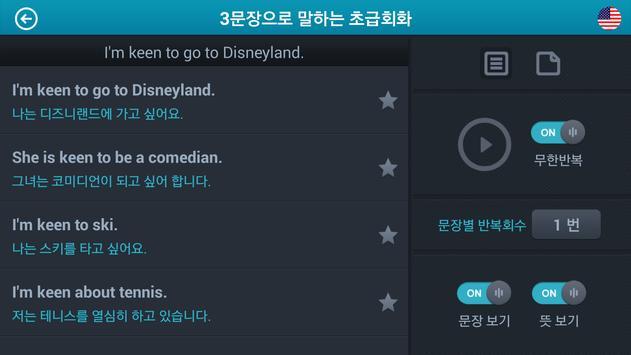 [무료]3문장으로 말하는 초급회화 apk screenshot