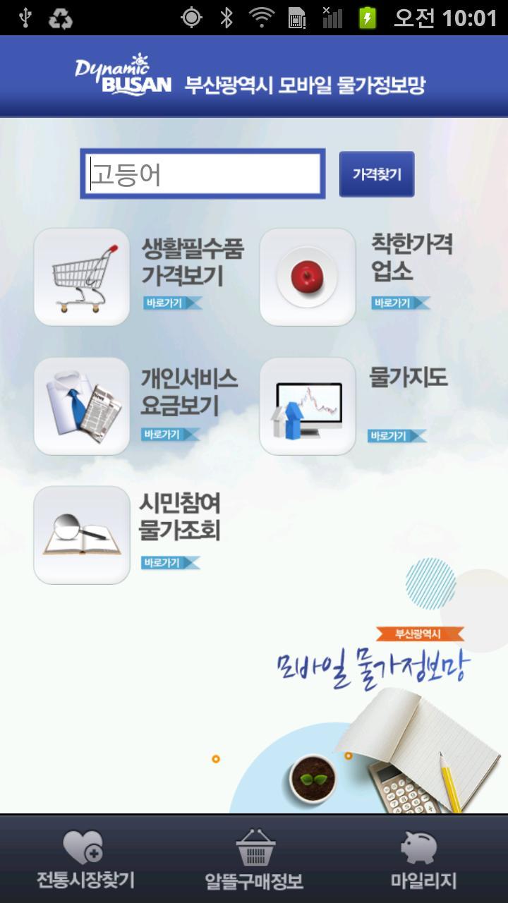 부산 모바일 물가정보망 poster