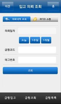 (주)신기인터모빌 - 금형외주관리시스템 (자사) apk screenshot