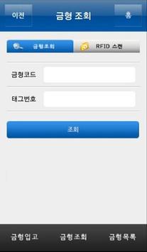 (주)신기인터모빌 - 금형외주관리시스템 (협력사) apk screenshot