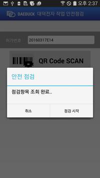 대덕전자 안전작업점검 apk screenshot