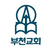 부천교회 icon