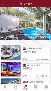 크레용펜션 예약 할인(풀빌라, 스파, 수영장, 커플) apk screenshot