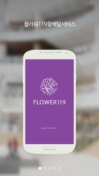 플라워119꽃배달서비스 poster
