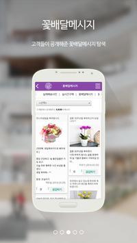 플라워119꽃배달서비스 apk screenshot