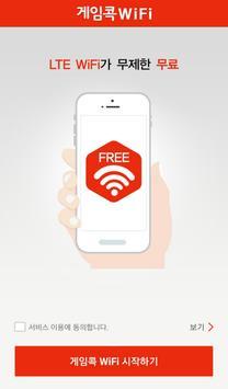 게임콕 WiFi-무제한 PC방 WiFi screenshot 1